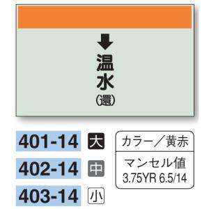 配管識別シート 【大サイズ/縦管用/下矢印】↓温水(還) 401−14|genba-anzen