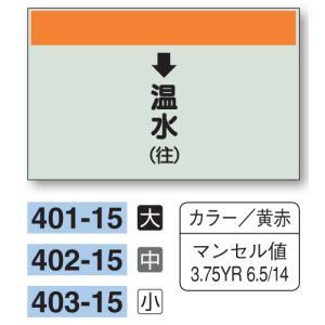 配管識別シート 【大サイズ/縦管用/下矢印】↓温水(往) 401−15|genba-anzen