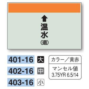 配管識別シート 【大サイズ/縦管用/上矢印】↑温水(還) 401−16|genba-anzen