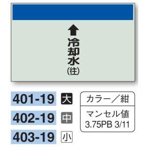 配管識別シート 【大サイズ/縦管用/上矢印】↑冷却水(往) 401−19|genba-anzen