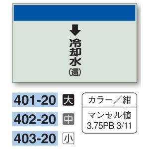 配管識別シート 【大サイズ/縦管用/下矢印】↓冷却水(還) 401−20|genba-anzen