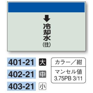 配管識別シート 【大サイズ/縦管用/下矢印】↓冷却水(往) 401−21|genba-anzen