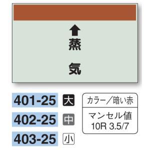 配管識別シート 【大サイズ/縦管用/上矢印】↑蒸気 401−25|genba-anzen