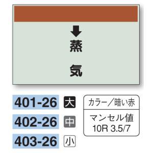 配管識別シート 【大サイズ/縦管用/下矢印】↓蒸気 401−26|genba-anzen