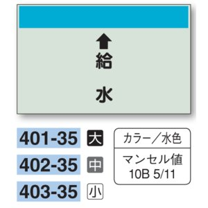 配管識別シート 【大サイズ/縦管用/上矢印】↑給水 401−35|genba-anzen