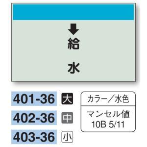 配管識別シート 【大サイズ/縦管用/下矢印】↓給水 401−36|genba-anzen