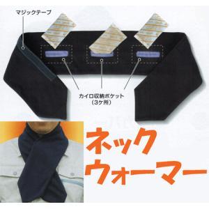 【防寒商品】ネックウォーマー カイロ用ポケット付き CW723-A カイロ(小)3個付 genba-anzen