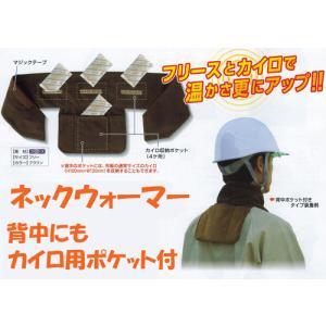 【防寒商品】ネックウォーマー カイロ用背中ポケット付き CW723-B カイロ(小)4個付 genba-anzen