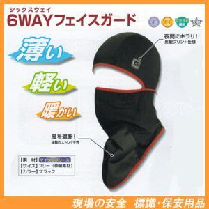 【防寒商品】6WAYフェイスガード CW701 genba-anzen