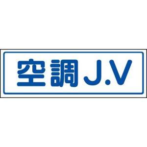 JVステッカー(大) 470-30空調J.V 1枚 genba-anzen