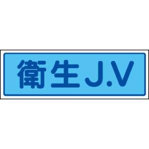 JVステッカー(大) 470-31衛生J.V 1枚 genba-anzen