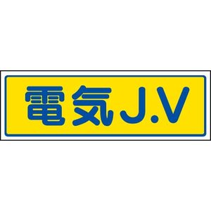 JVステッカー(大) 470-32電気J.V 1枚 genba-anzen