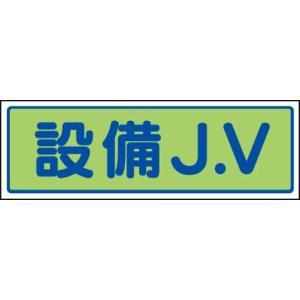 JVステッカー(大) 470-33設備J.V 1枚 genba-anzen