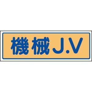 JVステッカー(大) 470-34機械J.V 1枚 genba-anzen