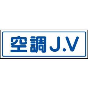 JVステッカー(中) 470-36空調J.V 5枚組 genba-anzen