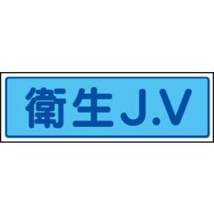 JVステッカー(中) 470-37衛生J.V 5枚組 genba-anzen
