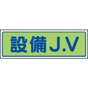 JVステッカー(中) 470-39設備J.V 5枚組 genba-anzen