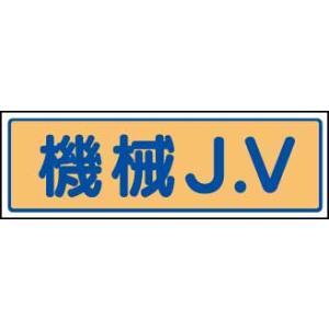 JVステッカー(中) 470-40機械J.V 5枚組 genba-anzen