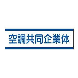JVステッカー(小) 470-51空調共同企業体 10枚組 genba-anzen