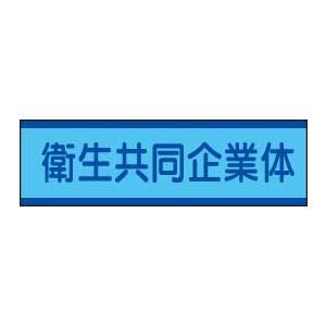 JVステッカー(小) 470-52衛生共同企業体 10枚組 genba-anzen