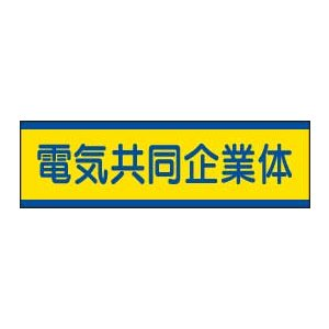 JVステッカー(小) 470-53電気共同企業体 10枚組 genba-anzen