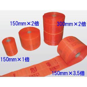 セフティライン【低圧用】幅150mm×折込倍率2倍 オレンジ色 危険注意 この下に低圧電力ケーブルあり 【埋設標識シート】|genba-anzen