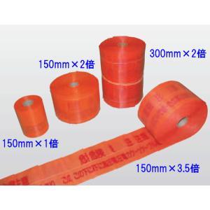 セフティライン【高圧用】幅150mm×折込倍率2倍 オレンジ色 危険注意 この下に高圧電力ケーブルあり 【埋設標識シート】|genba-anzen