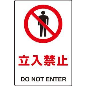 JIS規格安全標識 ステッカー(大) 立入禁止 802-012 450×300 genba-anzen