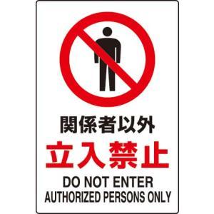JIS規格安全標識 ステッカー(大) 関係者以外立入禁止 802-022 450×300 genba-anzen