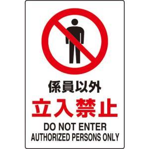 JIS規格安全標識 ステッカー(大) 係員以外立入禁止 802-032 450×300 genba-anzen