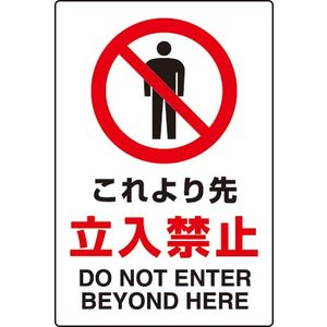JIS規格安全標識 ステッカー(大) これより先立入禁止 802-042 450×300 genba-anzen