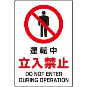 JIS規格安全標識 ステッカー(大) 運転中立入禁止 802-072 450×300 genba-anzen