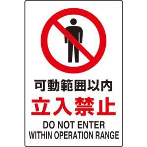 JIS規格安全標識 可動範囲以内立入禁止450×300 エコユニボード製 802-081 genba-anzen