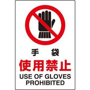 JIS規格安全標識 ステッカー(大) 手袋使用禁止 802-232 450×300 genba-anzen