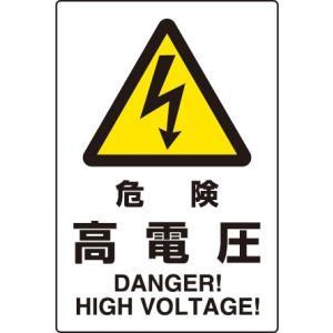 JIS規格安全標識 ステッカー(大) 危険高電圧 802-492 450×300 genba-anzen