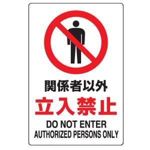 JIS規格安全標識 関係者以外立入禁止 エコユニボード製(中サイズ) 300×200mm 803-011 genba-anzen