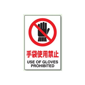 JIS規格安全標識 手袋使用禁止 ステッカー(小サイズ) 150×100mm 803-34A 5枚入り genba-anzen