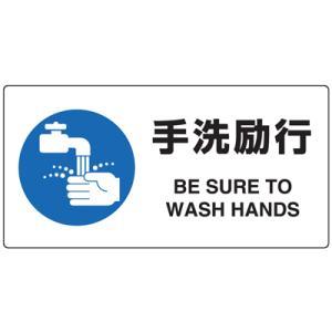 風邪・インフルエンザ対策標識818−13A 手洗励行200×400 エコユニボード製 genba-anzen