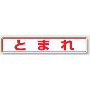 路面貼用表示ステッカー とまれ 80×450mm 819-81|genba-anzen