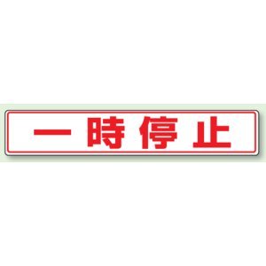 路面貼用表示ステッカー 一時停止 80×450mm 819-82|genba-anzen