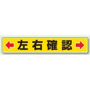 路面貼用表示ステッカー 左右確認 80×450mm 819-83|genba-anzen