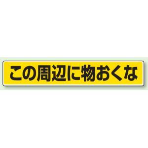 路面貼用表示ステッカー この周辺に物おくな 80×450mm 819-84|genba-anzen