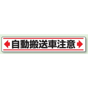 路面貼用表示ステッカー 自動搬送車注意 80×450mm 819-86|genba-anzen