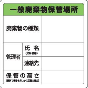 廃棄物分別標識 822-90A一般廃棄物保管場所|genba-anzen