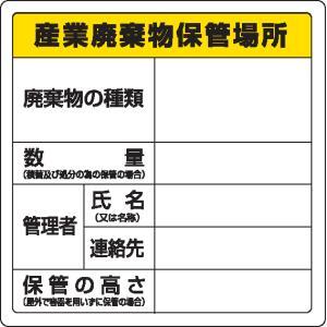 廃棄物分別標識 822-91産業廃棄物保管場所|genba-anzen