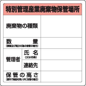 廃棄物分別標識 822-92A特別管理産業廃棄物保管場所|genba-anzen