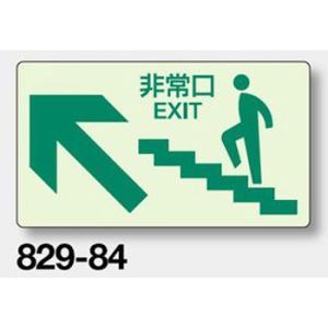 避難・誘導蓄光標識 非常口(階段壁面用) 829-84 ステッカータイプ|genba-anzen