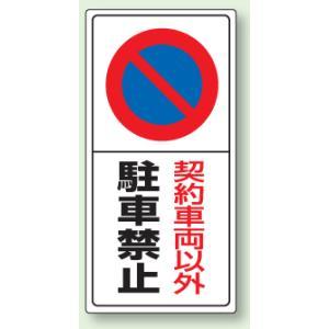 パーキング標識 契約車両以外駐車禁止600×300 エコユニボード製 834-06|genba-anzen