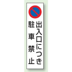 パーキング標識ステッカー 出入口につき駐車禁止 350×100 834-42 genba-anzen