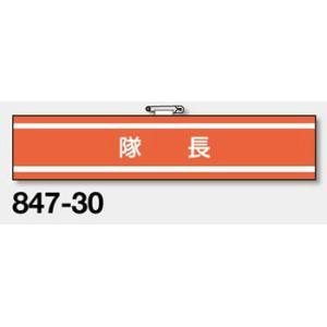 消防関係腕章『隊長』 847-30 85×400mm ビニール二重で丈夫な作り!|genba-anzen